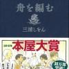 『舟を編む』 三浦しをん 2015.5.12読了