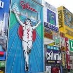 大阪に行きます。