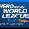 【ホッケーワールドリーグ・ファイナル】2015年最後のビッグトーナメントが明日開幕