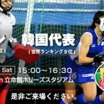 【ホッケー女子日本代表・さくらジャパン】大阪での公開試合で韓国代表と対戦。ライブ配信も。