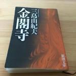 『金閣寺』三島由紀夫