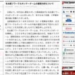 名古屋フラーテルホッケーチームの運営方針について