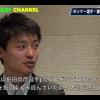 【ホッケー対談番組】マイホッケーチャンネル