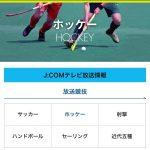 リオ五輪・男子ホッケー競技のテレビ放映について