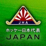 男子ホッケー日本代表「サムライジャパン」の選考会を終えて