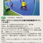 平成最後の全日本選手権