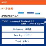 TOEICの結果(2019年3月受験)